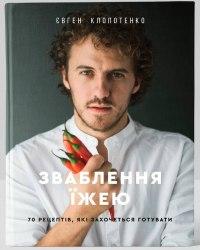 Зваблення їжею: 70 рецептів, які захочеться готувати - Євген Клопотенко