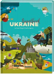Travelbook.Ukraine - Ірина Тараненко