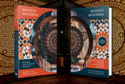 Політичний порядок і політичний занепад у двох томах - Френсіс Фукуяма / Набір книг
