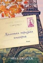 Маленька паризька книгарня - Ніна Джордж