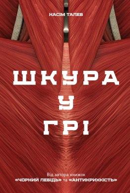 Шкура у грі - Насім Ніколас Талеб