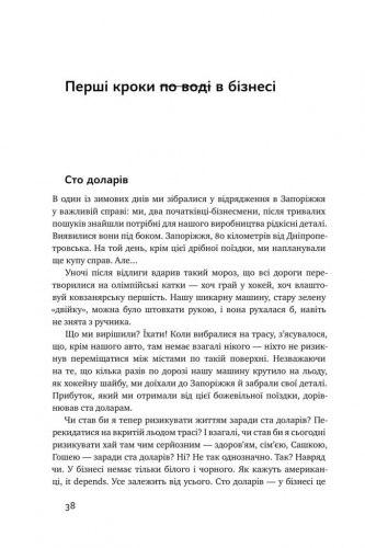 Тут клює. Відверті історії українського бізнесмена - Дмитро Томчук