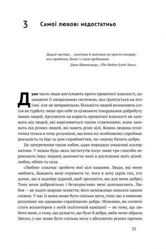 Механізм свободи. Анархія вільного ринку - Девід Фрідман