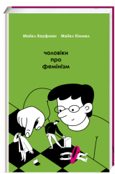 Чоловіки про фемінізм - Майкл Кауфман