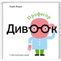Професор Дивоок - Енрік Жарді
