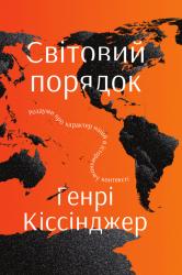 Світовий порядок. Роздуми про характер націй в історичному контексті - Генрі Кіссінджер / нова обкладинка