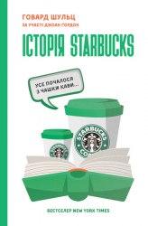 Історія Starbucks. Усе почалося з чашки кави… - Говард Шульц
