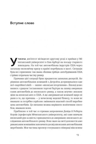 Філософія Toyota. 14 принципів роботи злагодженої команди - Джефрі К. Лайкер