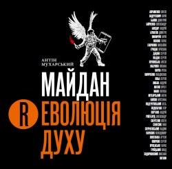 Майдан. Революція Духу - Антін Мухарський / Каталог-альманах