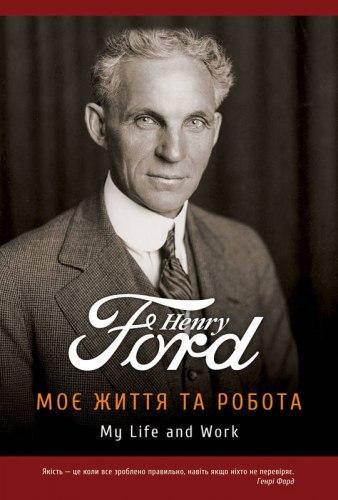 Моє життя та робота - Генрі Форд