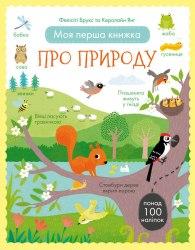 Моя перша книжка про природу - Керолайн Янг / Книга з наклейками