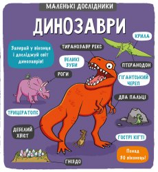 Маленькі дослідники: Динозаври - Рут Мартін / Книга з віконцями