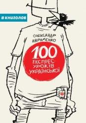 100 експрес-уроків української - Олександр Авраменко