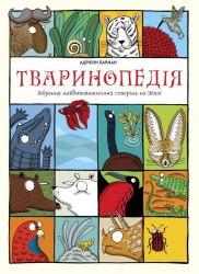 Тваринопедія. Зібрання найдивовижніших створінь на землі - Адрієнн Барман