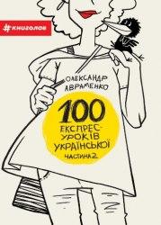 100 експрес-уроків української. Частина 2 - Олександр Авраменко