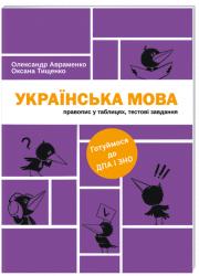 Українська мова. Правопис у таблицях, тестові завдання - Олександр Авраменко