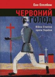 Червоний голод. Війна Сталіна проти України - Енн Епплбом