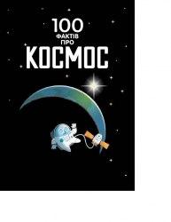100 фактів про космос - Джером Мартін