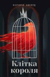 Клітка короля - Вікторія Авеярд