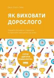 Як виховати дорослого: підготовка дитини до успішного життя - Джулі Літкотт-Гаймс