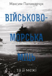 Військово-морська міць та її межі - Максим Паламарчук