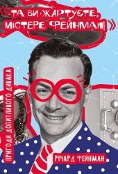 Та ви жартуєте, містере Фейнман! Пригоди допитливого дивака - Річард Фейнман