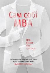 Сам собі MBA. Про бізнес без цензури - Джек Велч