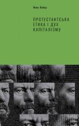 Протестантська етика і дух капіталізму - Макс Вебер