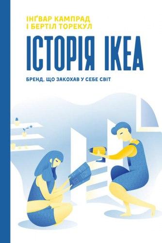 Історія IKEA. Бренд, що закохав у себе світ - Бертіл Торекул