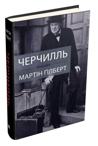 Черчилль. Біографія - Мартін Гілберт
