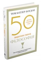 50 видатних творів. Філософія - Том Батлер-Боудон