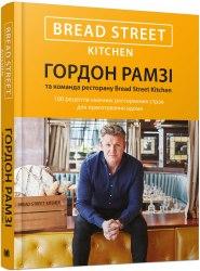 Bread Street Kitchen. 100 рецептів смачних ресторанних страв для приготування вдома - Гордон Рамзі