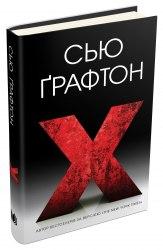 X (ікс) - Сью Крафтон