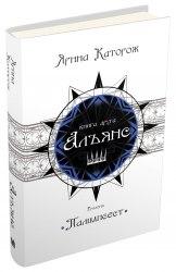 """Альянс. Трилогія """"Палімпсест"""". Книга 2 - Ярина Каторож"""