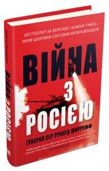 Війна з Росією - Річард Шіррефф