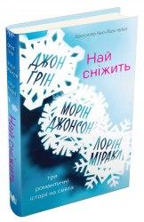 Най сніжить. Три романтичні історії на свята - Джон Грін ~ Морін Джонсон ~ Лорін Міракл