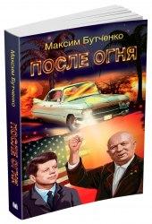После огня - Максим Бутченко