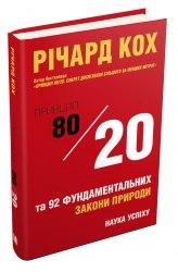 Принцип 80/20 та 92 інших фундаментальних закони природи. Наука успіху - Річард Кох