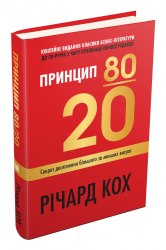 Принцип 80/20. Секрет досягнення більшого за менших витрат - Річард Кох / Оновлене, ювілейне видання