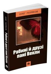 Рабині і друзі пані Векли - Олег Поляков