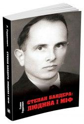Степан Бандера: людина і міф - Галина Гордасевич