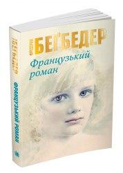 Французький роман - Фредерик Беґбедер / М'яка обкладинка