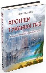 Хроніки туманної Трої - Олег Поляков
