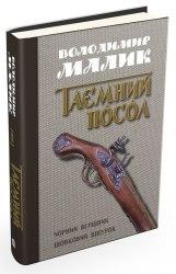 Чорний вершник. Шовковий шнурок (книги 3, 4) - Володимир Малик