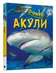 100 фактів про акул - Стів Паркер