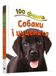 100 фактів про собак і цуценят - Стів Паркер