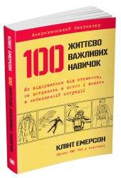100 життєво важливих навичок - Клінт Емерсон
