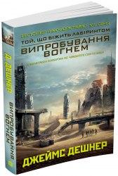 Випробування вогнем (Книга 2) - Джеймс Дешнер