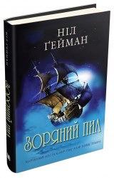 Зоряний пил - Ніл Ґейман / Тверда обкладинка
