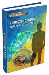 Колесо истории или Витрина 2.0. Украина: 2015–2018 - Олег Пономарь